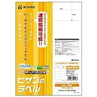 ヒサゴ エコノミー ラベル 10面 余白なし A4 100シート入 ELM026