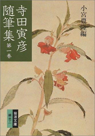 寺田寅彦随筆集 (第1巻) (岩波文庫)