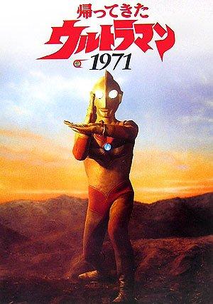 帰ってきたウルトラマン1971