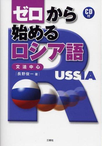 ゼロから始めるロシア語