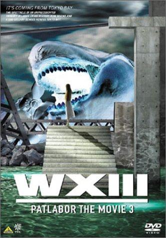 WXIII 機動警察パトレイバー [DVD](綿引勝彦)