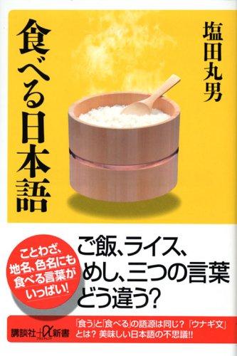 食べる日本語 (講談社+α新書)