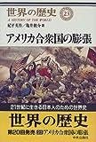 世界の歴史 (23) アメリカ合衆国の膨張