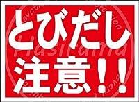 「とびだし注意!!」 金属板ブリキ看板警告サイン注意サイン表示パネル情報サイン金属安全サイン