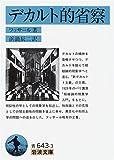 デカルト的省察 (岩波文庫 青 643-3)