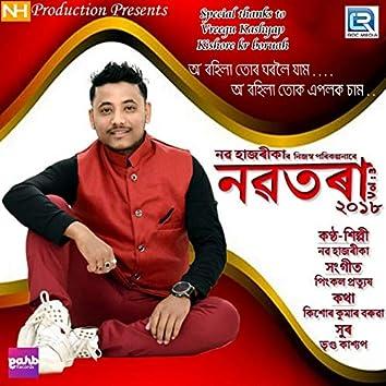 Nabatora 2018