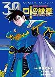 ドラゴンクエスト列伝 ロトの紋章~紋章を継ぐ者達へ~ 30巻 (デジタル版ヤングガンガンコミックス)