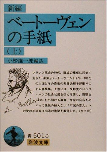 新編 ベートーヴェンの手紙〈上〉 (岩波文庫)