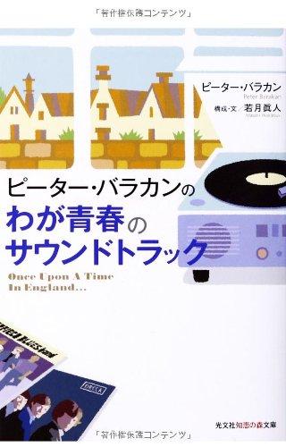 ピーター・バラカンのわが青春のサウンドトラック: Once Upon A Time In England... (光文社知恵の森文庫)