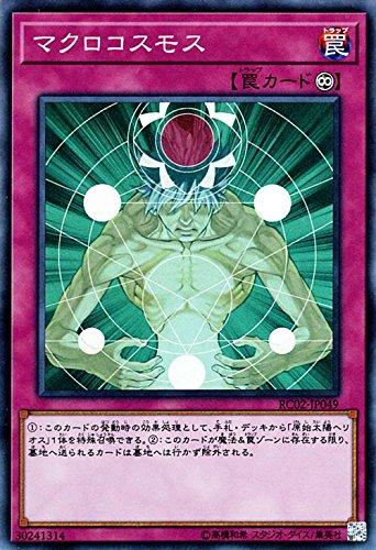 マクロコスモス スーパーレア 遊戯王 レアリティコレクション 20th rc02-jp049
