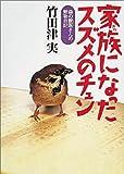 家族になったスズメのチュン―森の獣医さんの動物日記