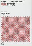 今起きていることの本当の意味がわかる 戦後日本史 (講談社+α文庫)