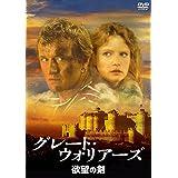 グレート・ウォリアーズ/欲望の剣 [DVD]