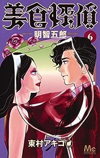 美食探偵 明智五郎 コミック 1-6巻セット