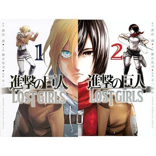 進撃の巨人 LOST GIRLS  コミック 1-2巻セット