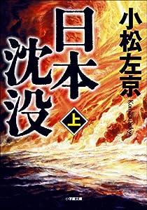 日本沈没 1巻 表紙画像
