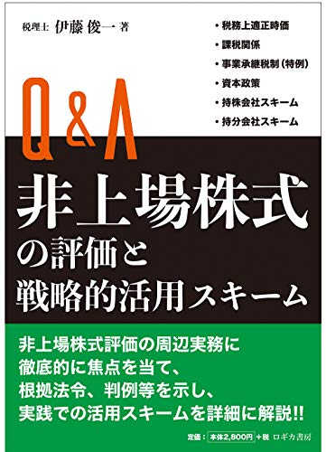 Q&A 非上場株式の評価と戦略的活用スキーム - 伊藤 俊一