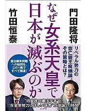 なぜ女系天皇で日本が滅びるのか