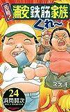 元祖! 浦安鉄筋家族 24 (少年チャンピオン・コミックス)