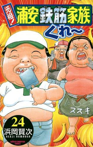 元祖! 浦安鉄筋家族 24 (少年チャンピオン・コミックス) - 浜岡賢次