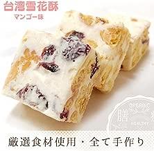 新入荷 無添加手作りヌガークランベリークッキー 「雪花酥」 200g 台湾銘菓 お菓子 台湾老舗 台湾銘菓