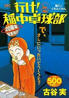 行け!稲中卓球部 脳ミソぐわんぐわん 20周年記念刊行 (講談社プラチナコミックス)