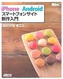 iPhone+Android スマートフォンサイト制作入門 (WEB PROFESSIONAL)