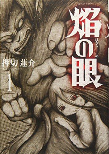 焔の眼(1) (アクションコミックス)の詳細を見る