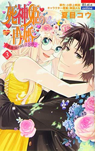 死神姫の再婚 ─薔薇園の時計公爵─ 3 (花とゆめCOMICS)