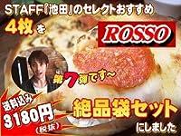 ピザハウスロッソ PIZZA 絶品袋セット ダブルチーズ 120