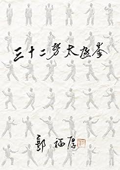 [郭福厚, 特定非営利活動法人神戸太極拳協会, 上り浜誠一]の三十二勢太極拳