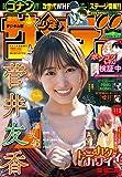 週刊少年サンデー 2020年9号(2020年1月29日発売) [雑誌]