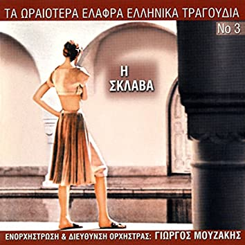 Ta Oraiotera Elafra Ellinika Tragoudia, Vol. 3: I Sklava