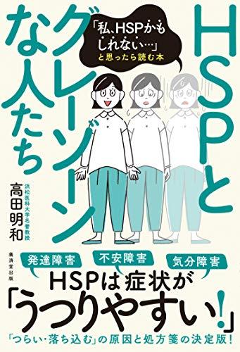 HSPとグレーゾーンな人たち 〜「私、HSPかもしれない」と思ったら読む本