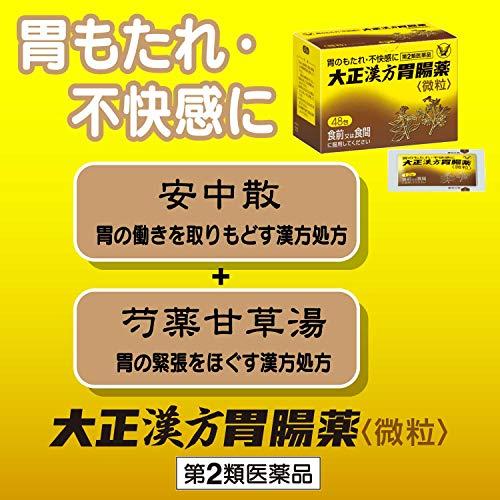 【第2類医薬品】大正漢方胃腸薬20包
