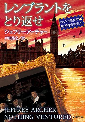 レンブラントをとり返せ -ロンドン警視庁美術骨董捜査班- (新潮文庫)