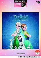 STAGEA・EL ディズニー 5~4級/7級 Vol.2 アナと雪の女王/エルサのサプライズ パーフェクト・デイ ~特別な一日~