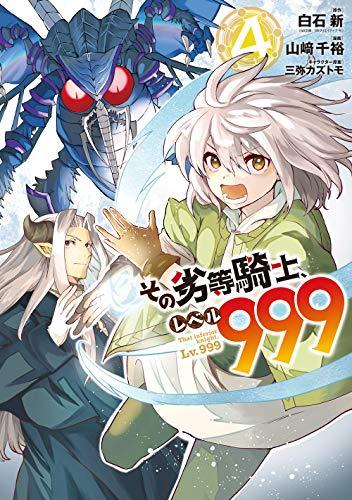 その劣等騎士、レベル999(4) (ガンガンコミックス UP!)の詳細を見る