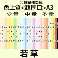 北越紀州色上質A3横目<超厚口>(中量)[若草](102枚)