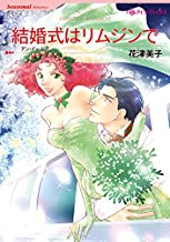 表紙: 結婚式はリムジンで ハーレクインコミックス | 花津 美子