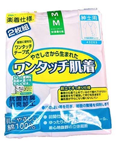yuaseiharu 【介護下着】 メンズ半袖前開きシャツ 2枚セット 綿100%ワンタッチ肌着 (2枚組白, 半袖M)