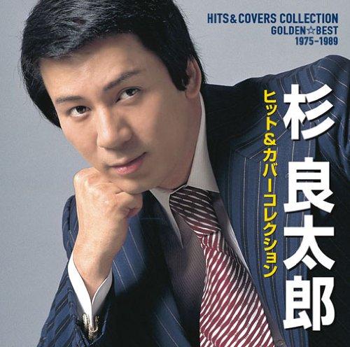 GOLDEN☆BEST 杉良太郎 1975-1989 ヒット&カバーコレクション