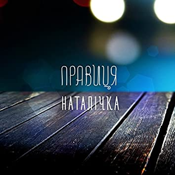Наталічка