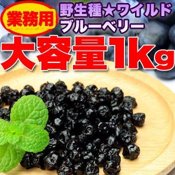 産直王国 野生種 ワイルド ブルーベリー 大容量 1kg ( ドライフルーツ )