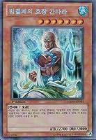 韓国版 氷結界の虎将 ガンターラ 【シクレア】 HA04-KR054