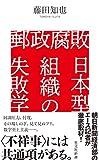 郵政腐敗 日本型組織の失敗学 (光文社新書 1129)