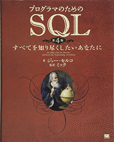プログラマのためのSQL 第4版