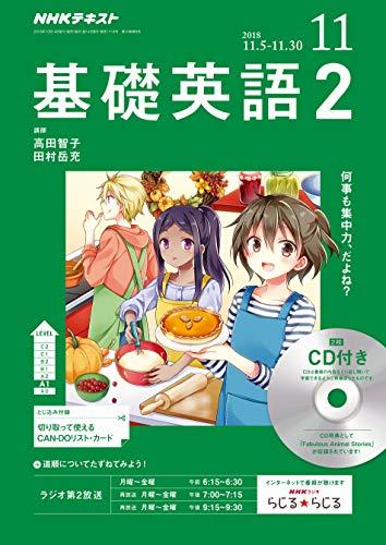 NHKラジオ基礎英語(2)CD付き 2018年 11 月号 [雑誌]