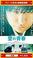 『聖の青春』映画前売券(ムビチケEメール送付タイプ)
