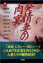 発情妻の肉宴―書下ろし官能傑作選〈4〉 (大洋文庫)